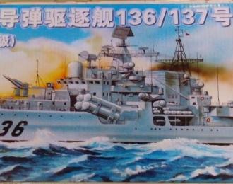 Сборная модель Китайский эсминец Hangzhou (с моторчиком)
