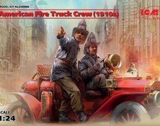 Сборная модель Экипаж американской пожарной машины (1910-е г.г.)