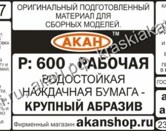 Водостойкая наждачная бумага Р: 600  (крупный абразив- рабочая) 230 х140мм