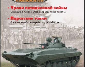"""Журнал """"Броня"""" 1 выпуск 2009 года"""