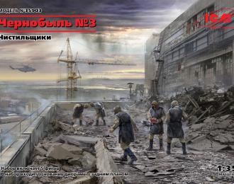 Сборная модель Chernobyl #3. Rubble cleaners