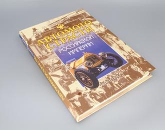 Книга Автомотострасти Российской империи