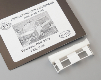 Траверса РАФ-2203 ГАИ (199)