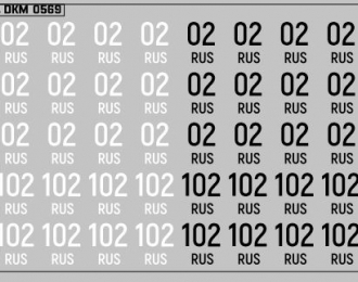 Набор декалей Дублирующие знаки России Республика Башкортостан (100х70)