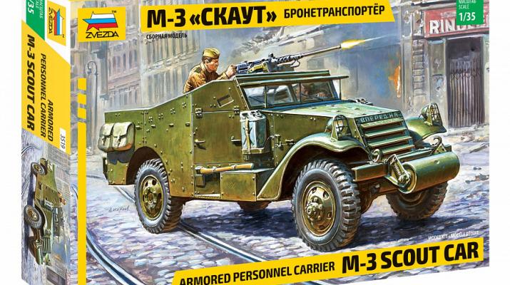 """Сборная модель Бронетранспортер М-3 """"Скаут"""""""