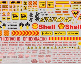 Набор декалей для Бензовозов и специализированной техники, 210x148