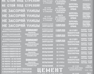 Набор декалей Надписи для грузовиков и спецтехники (вариант 2), белый (100х140)
