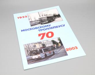 Журнал 70 лет московскому Троллейбусу