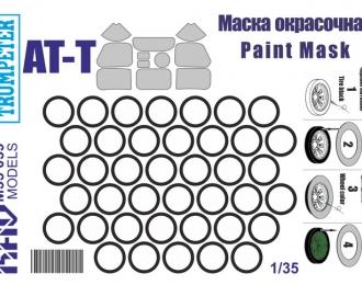 Окрасочная маска Советский гусеничный тягач АТ-Т (Trumpeter) (остекление и катки)