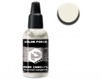 Краска для аэрографии Песочный камуфляжный (Sand camouflage)
