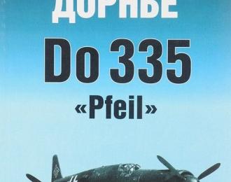 """Истребитель Дорнье Do-335 """"Pfeil"""". Юрий Борисов"""