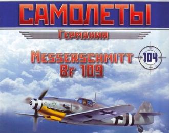 Messerschmitt bf 109, Легендарые Самолеты 104