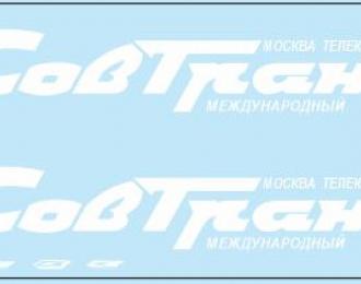 Набор декалей 0126 Совтрансавто Alka (вариант 1), белый