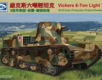 Сборная модель Легкий танк Vickers 6-Ton (Раннее производство - Польская клепаная башня)