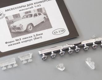Фары No.2 линза 3,8 мм, низкий корпус 8 шт., хром