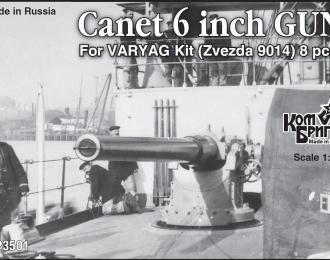 "Набор для доработки 6-дм. орудия Кане 8 шт. (Для крейсера ""Варяг"", Zvezda 9014)"