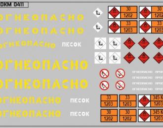 Набор декалей Надписи Огнеопасно, знаки и полосы желтый (100х70)