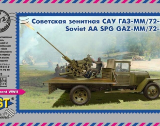 Сборная модель ЗСУ Горький ММ (1943) / 72-К