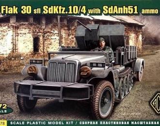 Сборная модель Немецкая ЗСУ с орудием Flak 30 на шасси полугусеничного тягача Sd.Kfz.10/4