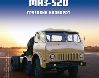 МАЗ-520 седельный тягач, Легендарные Грузовики СССР 28*