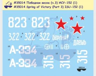 Декаль Победная весна (ч.4) ИСУ-152 (1)