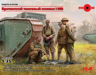 Сборная модель Фигуры, Британский танковый экипаж І МВ