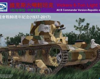 Сборная модель Vickers 6-Ton Light Tank Alt B Commander Version - Republic of China