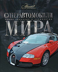 Книга Суперавтомобили мира