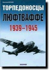 Книга «Торпедоносцы люфтваффе. 1939-1945» - Морозов М.