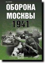 Книга «Оборона Москвы 1941» - Статюк И.