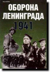 Книга «Оборона Ленинграда 1941» - Статюк И.
