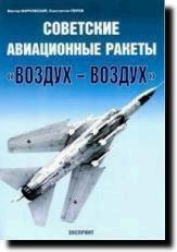 Книга «Советские авиационные ракеты воздух-воздух» -  Марковский В.