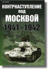 Книга «Контрнаступление под Москвой 1941-1942» - Статюк И.