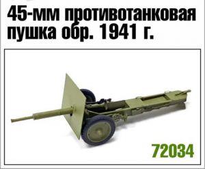 Сборная модель Советская 45-мм пушка обр.1941 г.