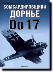 Книга «Бомбардировщики Дорнье Do-17» - Кузнецов С.