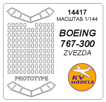 Набор окрасочных масок для остекления модели Boing-767