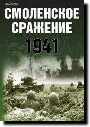 Книга «Смоленское сражение 1941» - Статюк И.