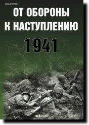 Книга «От обороны к наступлению. 1941» - Статюк И.