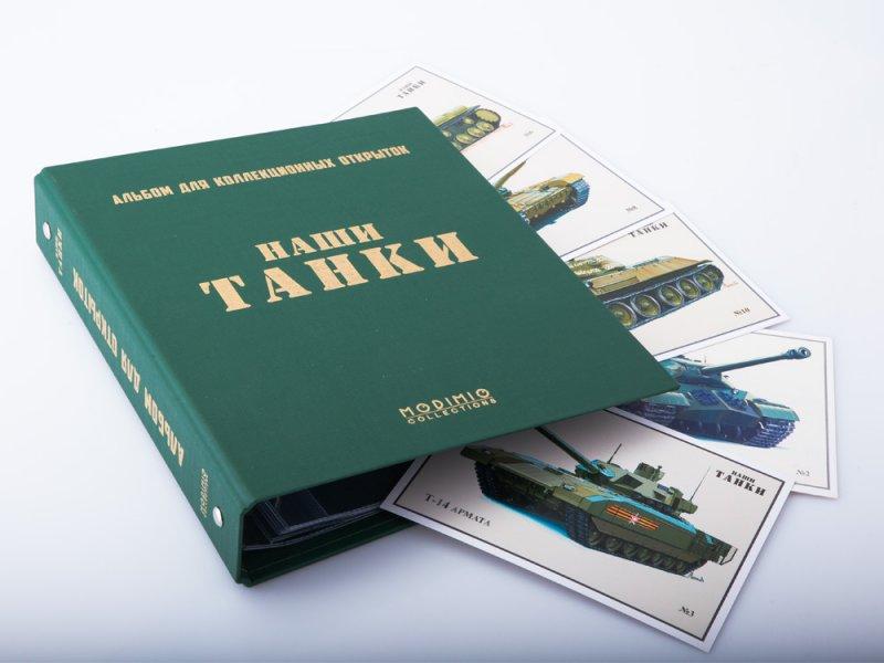 Сделать открытку, открытки из журнала наши танки