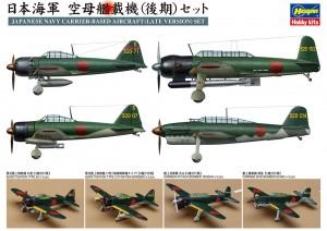 Сборная модель Набор палубной авиации JAPANESE NAVY CARRIER-BASED AIRCRAFT (LATE VERSION) SET