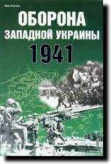 Книга «Оборона Западной Украины. 1941» - Статюк И.
